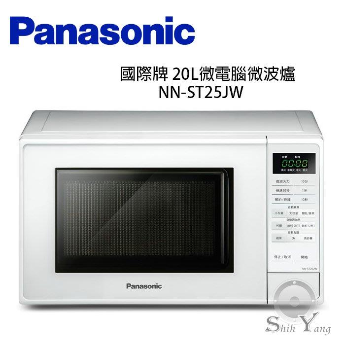 Panasonic 國際牌 20L微電腦微波爐(NN-ST25JW) 【免運公司貨】限量送LED體重機+餐盤3件組