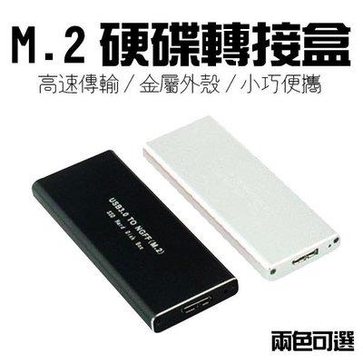 硬碟轉接盒 USB3.0轉M.2 支援 2TB M2 NGFF SSD 外接硬碟 外接盒 隨身碟 高速傳輸 SATA 2
