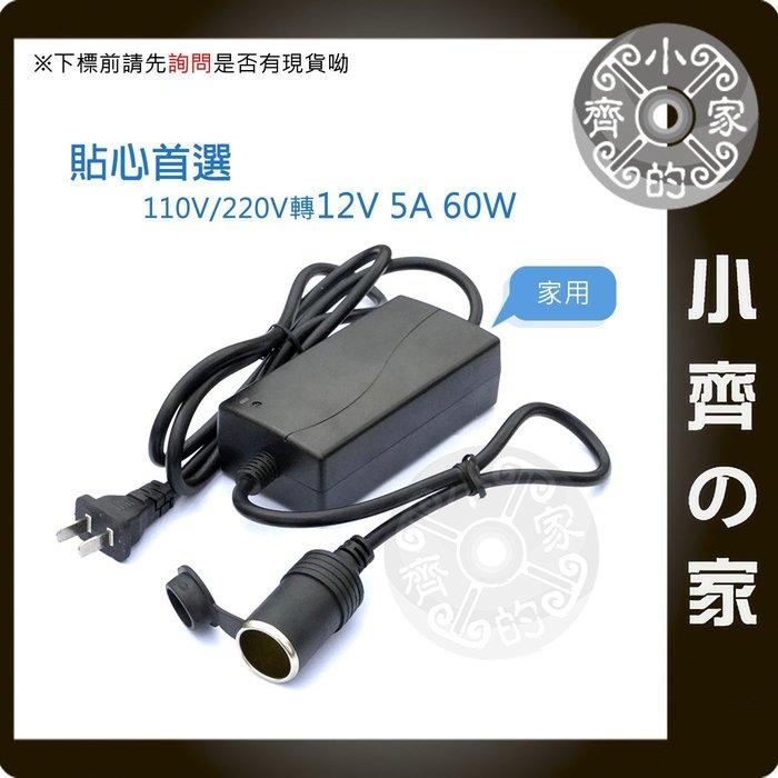 大功率車用變壓器 AC110V/220V 轉12V 5A 60W 車用電器 轉接點菸器 點煙器 小齊的家