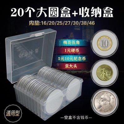 古幣真品收藏袁大頭銀元古銅錢帶內墊圓盒錢幣收納收藏盒鼠年生肖紀念幣保護盒