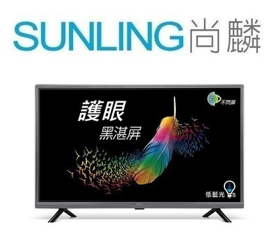 SUNLING尚麟 BENQ 32吋 LED液晶電視 C32-300 低藍光、不閃屏 黑湛屏 新款 C32-310