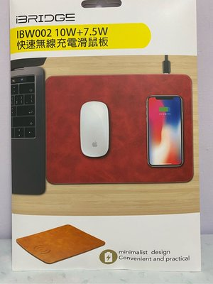 IBRIDGE 快速無線充電滑鼠板