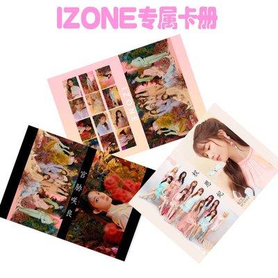 現貨寄出 IZONE正規一輯《BLOOMIZ》周邊專屬卡冊收藏卡貼愛豆卡專輯小卡