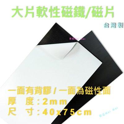 軟性磁鐵 大片 2mmx40x75cm 背膠 台灣製 片狀軟性磁鐵~可以更任意裁切~大圖輸出、海報皆可搭配使用
