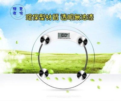 美容/美體輔助工具 圓形直徑26CM 強化玻璃6MM 電子體重計 液晶電子秤 健康體重機 MAX=150KG 不挑色