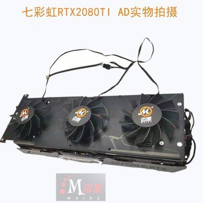 全新邁度RTX3090顯卡背板散熱風扇 顯存降溫散熱器2070/3070/3080
