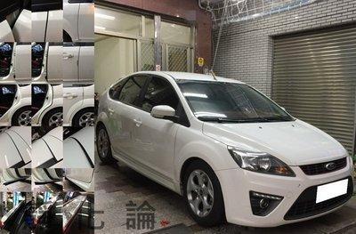 ☆久豆麻鉄☆ FORD Focus MK2.5 2.5代 5門車款適用 (風切套組) 全車隔音套組 汽車 隔音條 靜化論