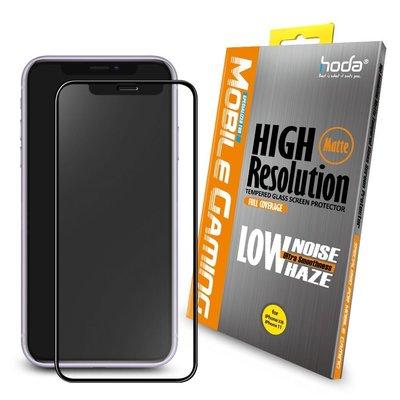 Hoda 手遊專用 高解析霧面 2.5D 0.33mm 滿版 9H 鋼化玻璃保護貼,iPhone 11