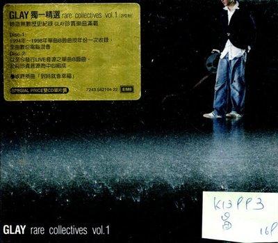 *真音樂* GLAY / RARE COLLECTIVES VOL.1 美版 全新 K13993