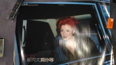 鄭秀文Sammi 親筆簽名 CD唱片海報 為你等 EMI 百代