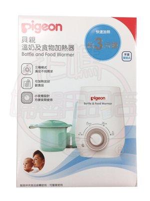 貝親PIGEON 溫奶及食物加熱器 溫奶器26273