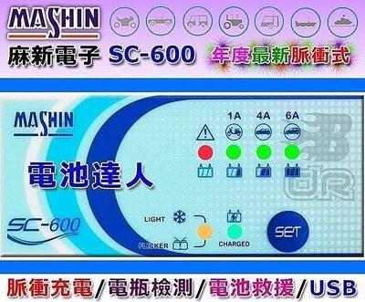 新莊【電池達人】MASHIN SC-600 麻新 充電機 機車 重機 汽車電瓶 全自動 智能充電 免拆電池 脈衝式去硫化