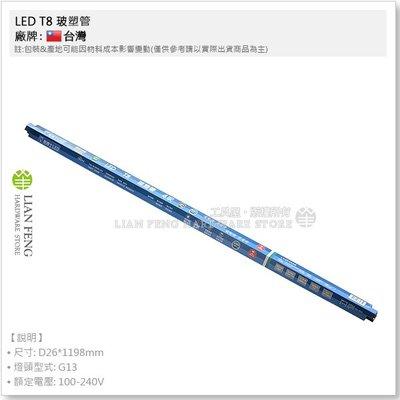 【工具屋】*含稅* LED T8 玻塑管 4尺 / 18W 白光 高亮度 日光燈管 家用燈管 高效率 節能 護眼睛