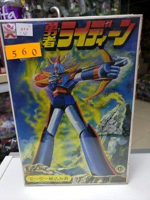 懷舊絕版 全新未開 公仔嘜 舊Bandai 勇者雷登 Raideen 模型 限定復刻版 Popy