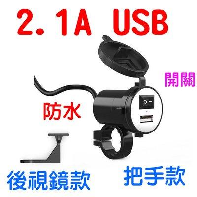 『光爍』快充2.1 USB充電 機車 摩托車 安卓 蘋果 FORCE SMAX BWSR 勁戰 GP125 名流B185