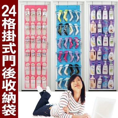 24格多功能掛式門後收納袋【現貨+預購】