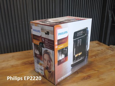【全新未拆封】飛利浦全自動義式咖啡機EP2220/14