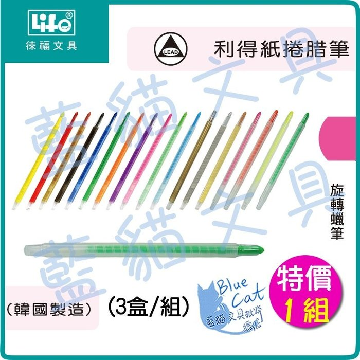 【可超商取貨】蠟筆/重點註記【BC18511】 利得旋轉腊筆(韓國製造) 3盒/組《徠福LIFE》【藍貓】