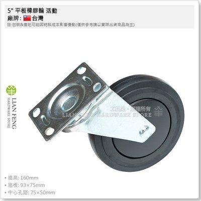 """【工具屋】*含稅* 5"""" 平板橡膠輪 活動 RC-305AP-1 雙培林 平板活動輪 四角板 960A 推車輪子 替換輪"""