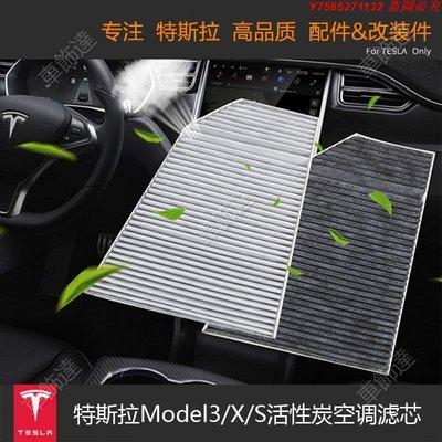 【高質組件】特斯拉tesla model 3/x/s活性炭空調冷氣濾芯過濾網除甲醛改裝配