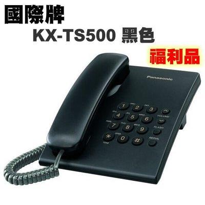 ✿國際電通✿【福利品,7~8成新】國際牌 Panasonic KX-TS500 / KX-TS500MX 有線電話
