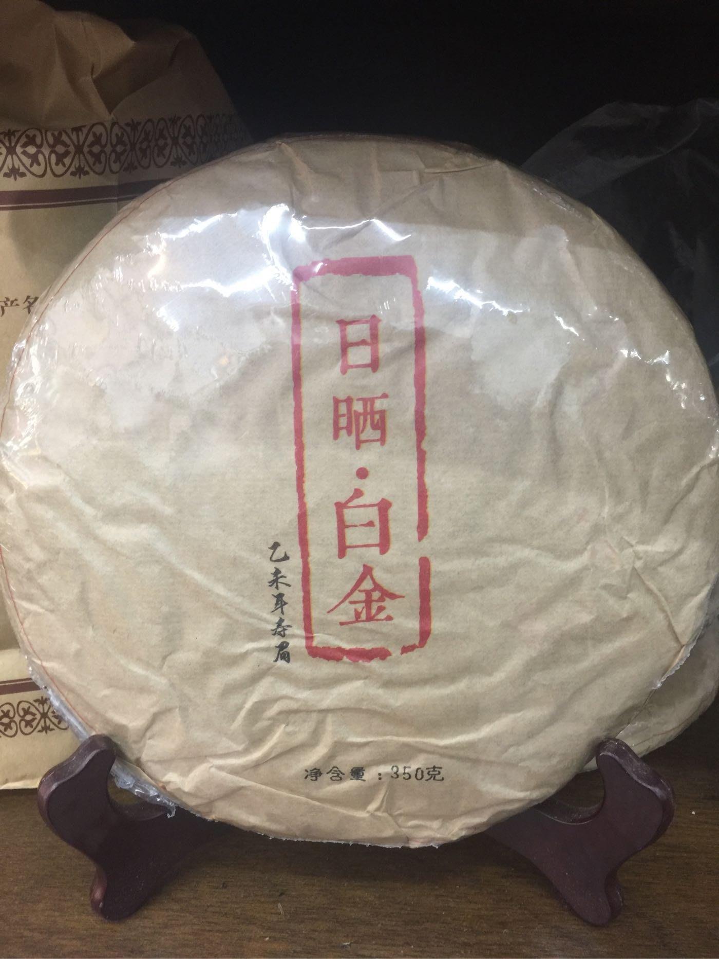 〈白茶私藏〉日晒白茶2010年〈白茶〉