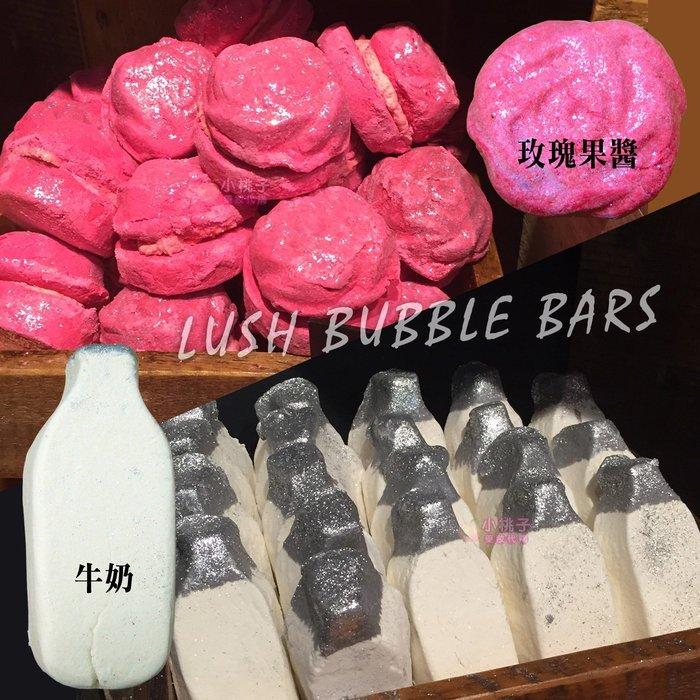 小桃子 英國製 Lush bubble bars 泡泡浴芭 玫瑰果醬/牛奶 超多泡泡 泡澡 浴球 現貨