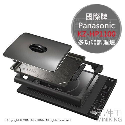 日本代購 Panasonic 國際牌 KZ-HP1100 IH 多功能調理爐 電磁爐 鐵板燒 附鍋鏟