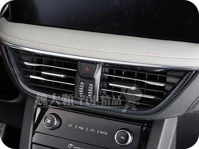 【魏大顆 汽車精品】KUGA(20-)專用 仿碳纖維前出風口飾框ー卡夢 中控出風口 中控檯 CX482 Ford 福特