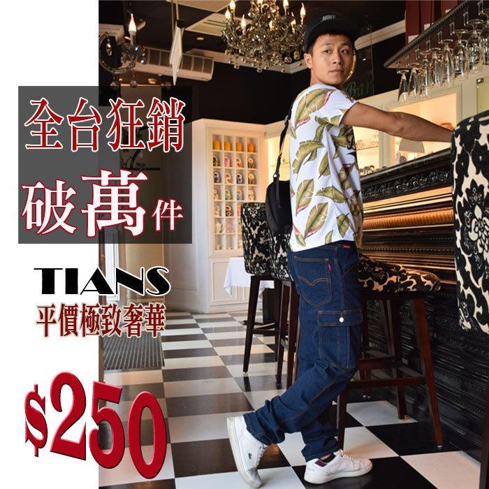 ☆TIANS☆*【4146深藍】多口袋/休閒褲/側袋工作褲/休閒長褲/共有6款,降價250元,滿千免運再送2