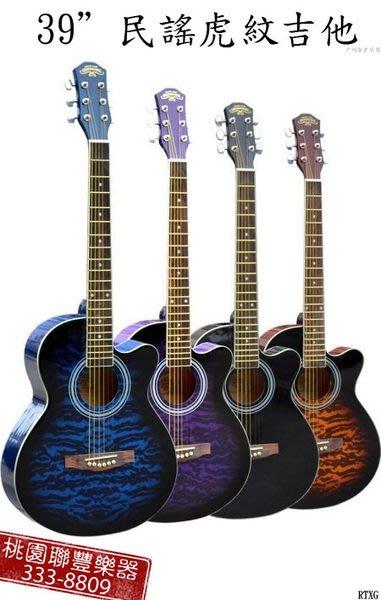 《∮聯豐樂器∮》39&41民謠虎紋吉他《桃園現貨》