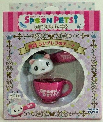 現貨 正版【SEGA TOYS】SPOON PETS 湯匙寶寶童話 灰姑娘