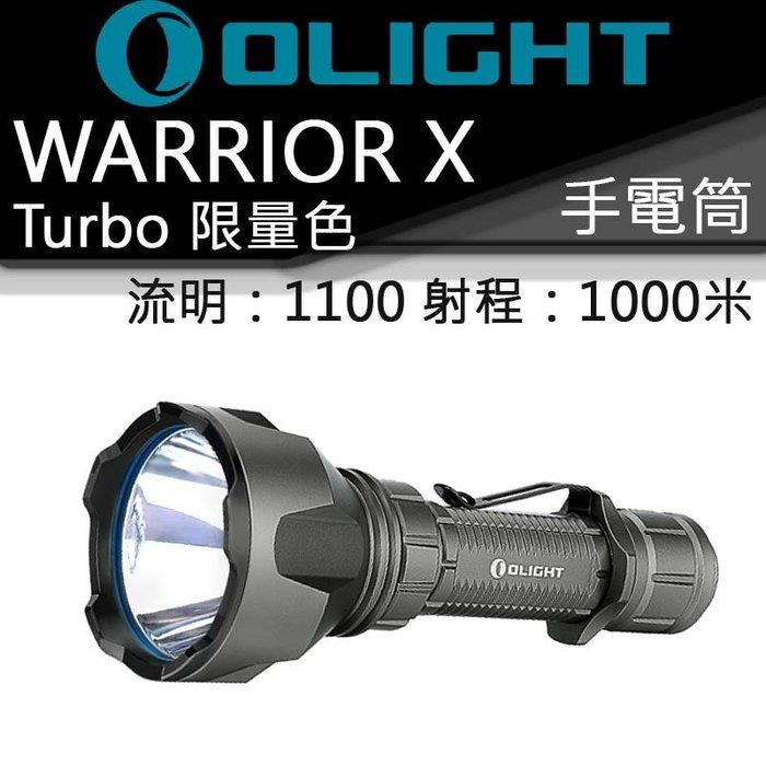 【電筒王】Olight Warrior X Turbo 限量槍灰1100流明1000米 尾部磁吸直充 遠射手電筒 槍燈