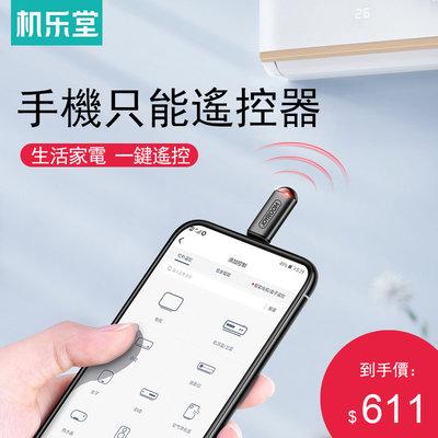 手機紅外線發射器蘋果7安卓萬能遙控器空調電視接收遙控頭精靈x外接配件iphone8外置小米通用型vivo華為oppo