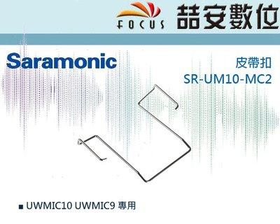 《喆安數位》SARAMONICU SR-UM10-MC2 皮帶扣 公司貨#1