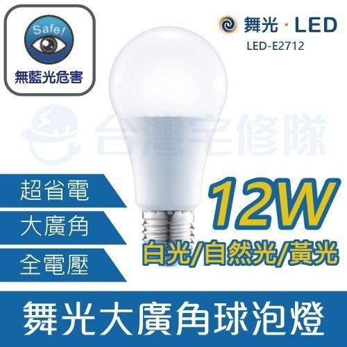舞光LED E27 12W 球泡燈泡 白光自然光黃光 全電壓 LED-E2712-台灣宅修隊17ihome
