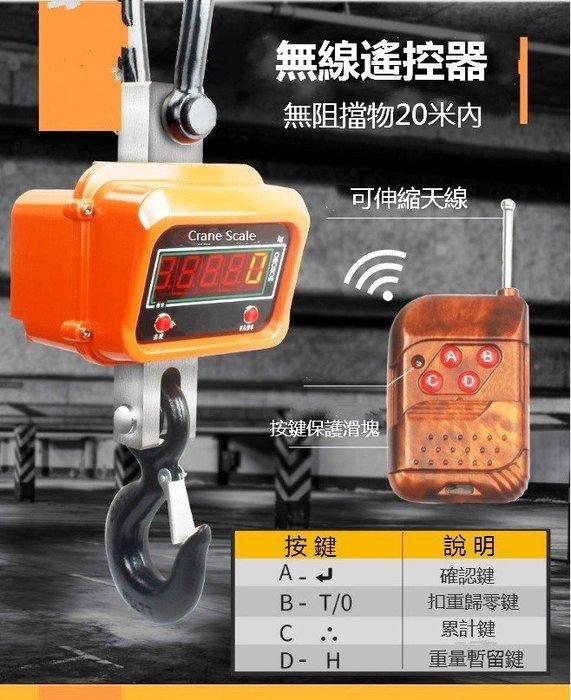 工業電子吊秤 3噸 3T 堅固耐用 安全放心 台斤 兩年保固 電子秤 磅秤 電子磅秤 吊磅 天車 ATT