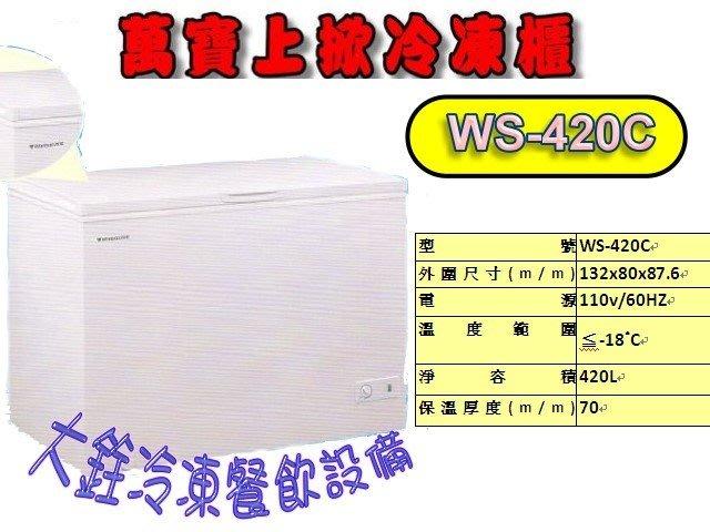 *大銓冷凍餐飲設備*萬寶Wanbao WS-420C(4尺5)420公升,上掀式冷凍櫃/冰櫃/臥櫃/歡迎來店看貨