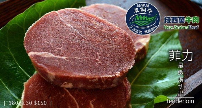 極禾楓肉舖~紐西蘭菲力~小里肌~低脂、健康~促銷商品
