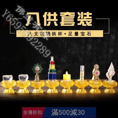 佛教用品 法器 擺件琉璃密宗佛堂佛前八吉祥供杯家用供具朵瑪食子八供品組合套裝擺件-佛道有緣