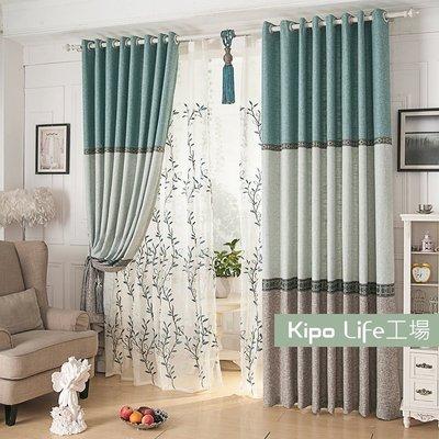 KIPO-訂製窗簾/奢華客廳/書房窗簾...