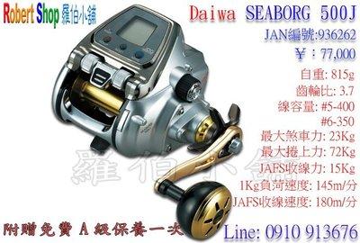 【羅伯小舖】電動捲線器 Daiwa SEABORG 500J 附贈免費A級保養一次