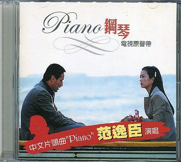 【塵封音樂盒】范逸臣 - 鋼琴 Piano 電視原聲帶