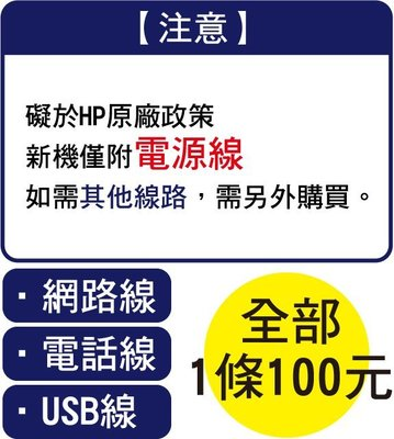【其他線路】電話線/網路線/USB線