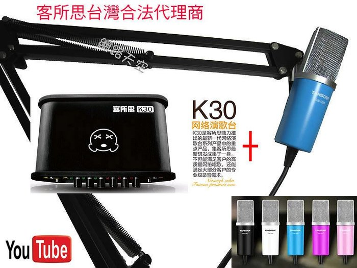 RC第3號套餐之1:客所思 K30 音效卡+PCM-1200電容麥克風+NB35支架送166種音效軟體  RC第3