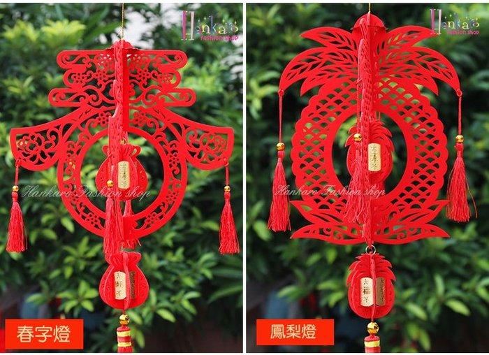 ☆[Hankaro]☆ 春節系列商品精緻植絨DIY立體燈籠掛飾小尺寸(同款一對)
