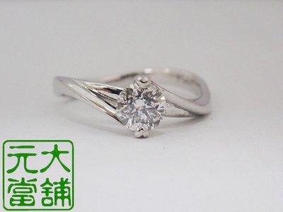 【元大當舖】流當精品~0.50克拉 極簡時尚 天然鑽石 鑽石戒指 鑽戒