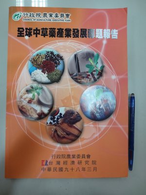 書皇8952:中藥 A5-4bc☆民國98年『全球中草藥產業發展專題報告』《農委會》ISBN:9789860176797