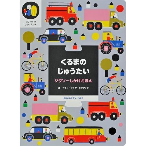 【小糖雜貨舖】日本 壅塞的交通繪本
