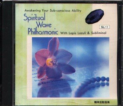 八八 - With Lapis Lazuli & Subliminal - Spiritual Wave - 日版